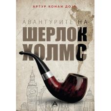 Авантурите на Шерлок Холмс