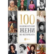 100 највлијателни жени во историјата