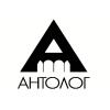 Антолог