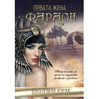 Првата жена фараон