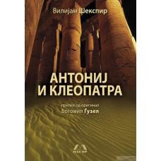 Антониј и Клеопатра