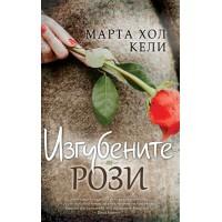 Изгубените рози