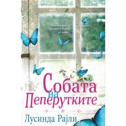 Собата на пеперутките