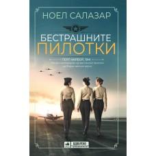 Бестрашните пилотки