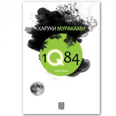 1Q84 - прва книга