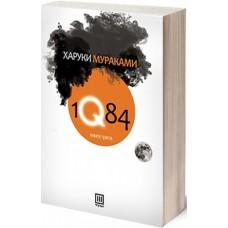 1Q84 - трета книга