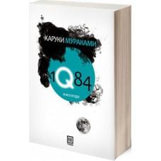 1Q84 - втора книга