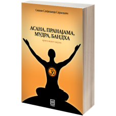 Асана, Пранајама, Мудра, Бандха