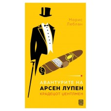 Авантурите на Арсен Лупен, крадецот џентлмен
