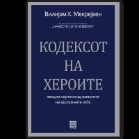 Кодексот на хероите
