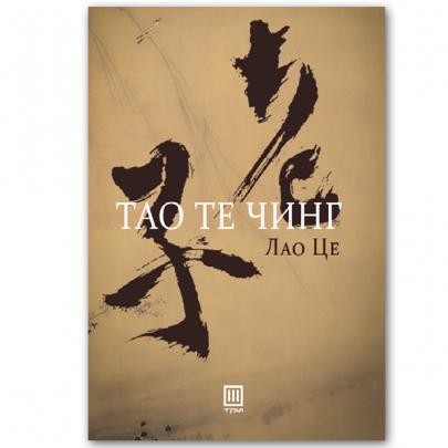 Тао Те Чинг